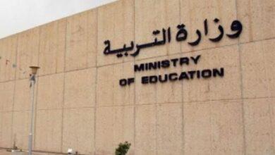 Photo of ماهي التخصصات النادرة في وزارة التربية الكويت