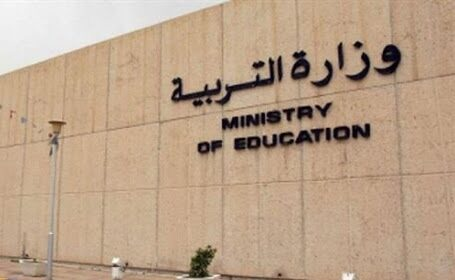 ماهي التخصصات النادرة في وزارة التربية الكويت