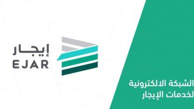 Photo of طريقة التسجيل في برنامج ايجار
