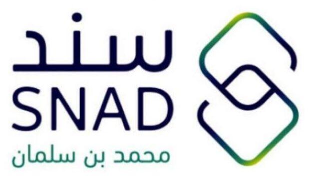 شروط التسجيل في سند محمد بن سلمان للزواج