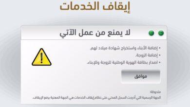 Photo of ايقاف الخدمات ماذا يشمل في المملكة العربية السعودية