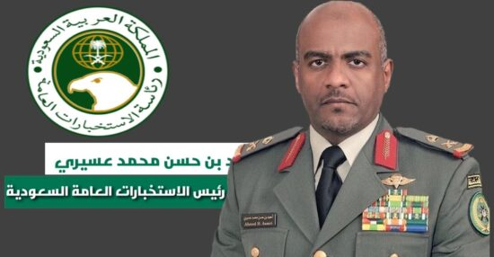شروط القبول في الاستخبارات السعودية