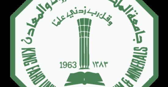 شروط القبول في جامعة الملك فهد للبترول والمعادن