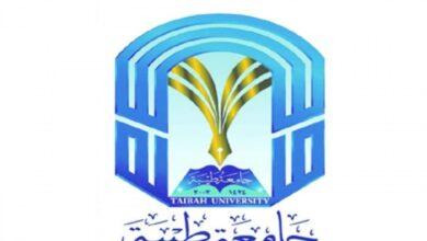Photo of نسبة القبول في جامعة طيبة 1442