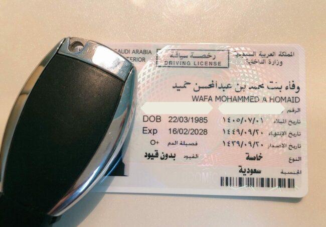 رخص القيادة المعترف بها في المملكة العربية السعودية