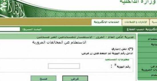 معرفة المخالفات المرورية في السعودية
