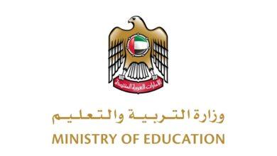 Photo of تعطيل المدارس في الامارات