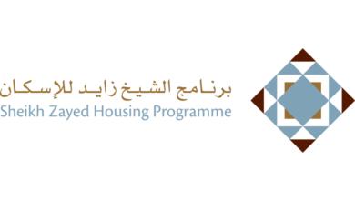 Photo of اسماء المستفيدين من برنامج زايد للاسكان اليوم