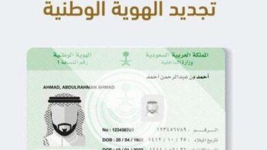 Photo of تجديد الهوية الوطنية السعودية