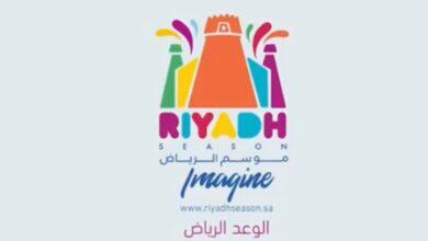 موعد انتهاء موسم الرياض