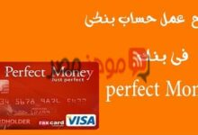 Photo of طريقة تسجيل حساب في بنك Perfect Money بالتفصيل