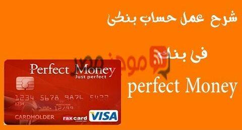 طريقة تحويل الأموال من حساب Perfect Money لأخر بالخطوات