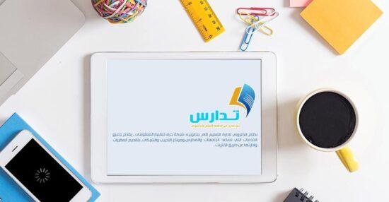 رابط تدارس جامعة الامام محمد بن سعود الاسلامية