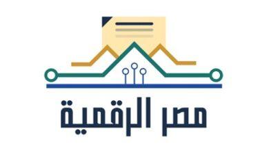 كيفية تقديم تظلمات التموين على بوابة مصر الرقمية