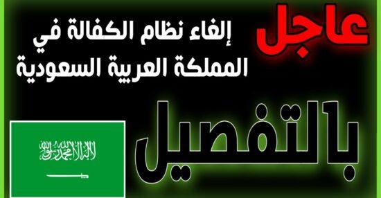 هل تم إلغاء نظام الكفيل في السعودية؟ وما هي أهم التطورات في إلغاء نظام الكفالة