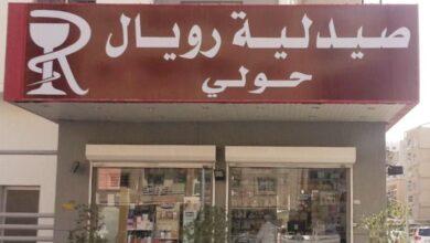 Photo of خدمة توصيل صيدلية رويال في الكويت خلال فترة الحظر الكلي التام