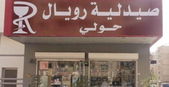 خدمة توصيل صيدلية رويال في الكويت خلال فترة الحظر الكلي