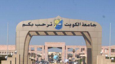 Photo of تخصصات جامعة الكويت