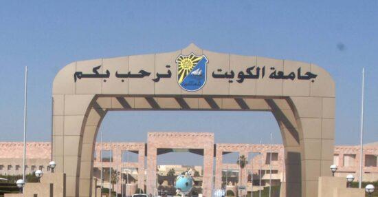 تخصصات جامعة الكويت