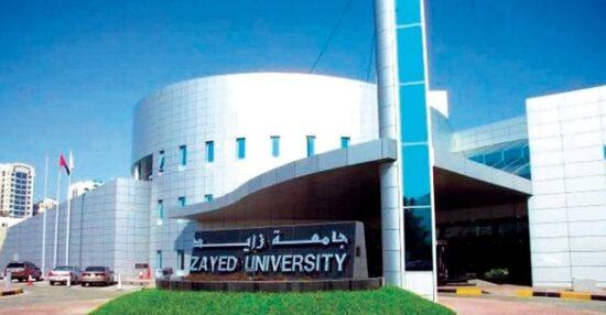 تخصصات جامعة زايد 2020