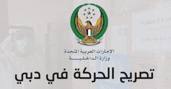 تصريح خروج من المنزل دبي