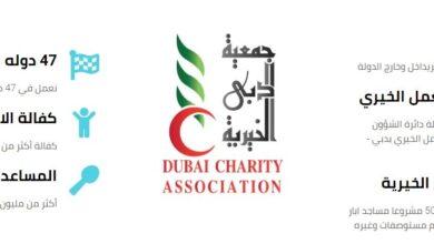 Photo of حجز موعد جمعية دبي الخيرية