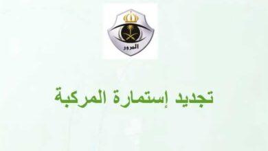 """Photo of كم رسوم تجديد استمارة السيارة """" المركبة """" في المملكة العربية السعودية"""