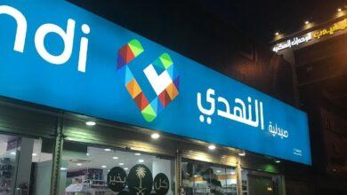 Photo of رقم صيدلية النهدي في السعودية