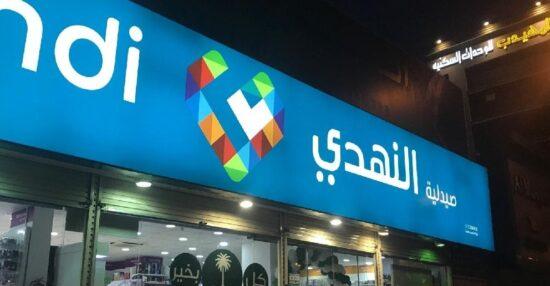 رقم صيدلية النهدي في السعودية موجز مصر