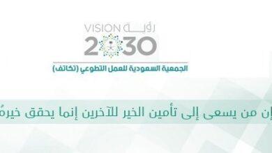Photo of عدد الجمعيات الخيرية في المملكة العربية السعودية
