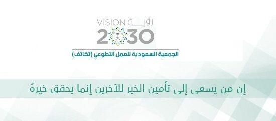 كم عدد الجمعيات الخيرية في المملكة العربية السعودية