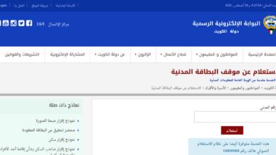 Photo of الاستفسار عن جاهزية البطاقة المدنية في الكويت