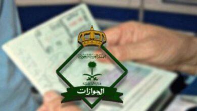 Photo of الاستعلام عن صلاحية الإقامة رابط وزارة الداخلية السعودية