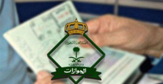 الاستعلام عن صلاحية الإقامة رابط وزارة الداخلية