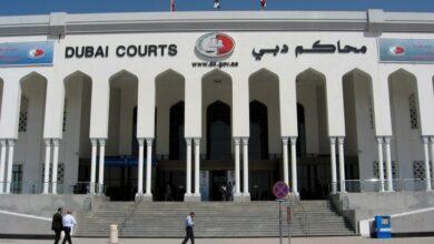 Photo of استفسار عن قضية في محاكم دبي