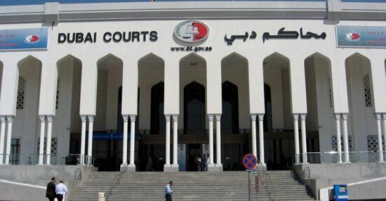 استفسار عن قضية في محاكم دبي
