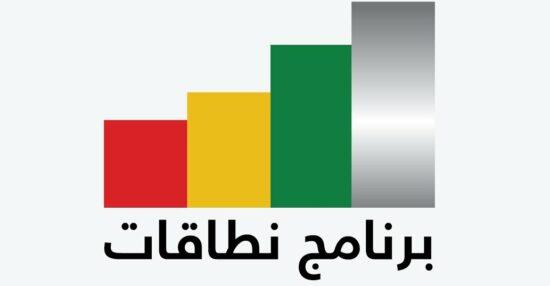 استعلام عن نطاق مؤسسة أحمر أو أخضر برقم الإقامة والمؤسسات التي تندرج تحت كل نطاق