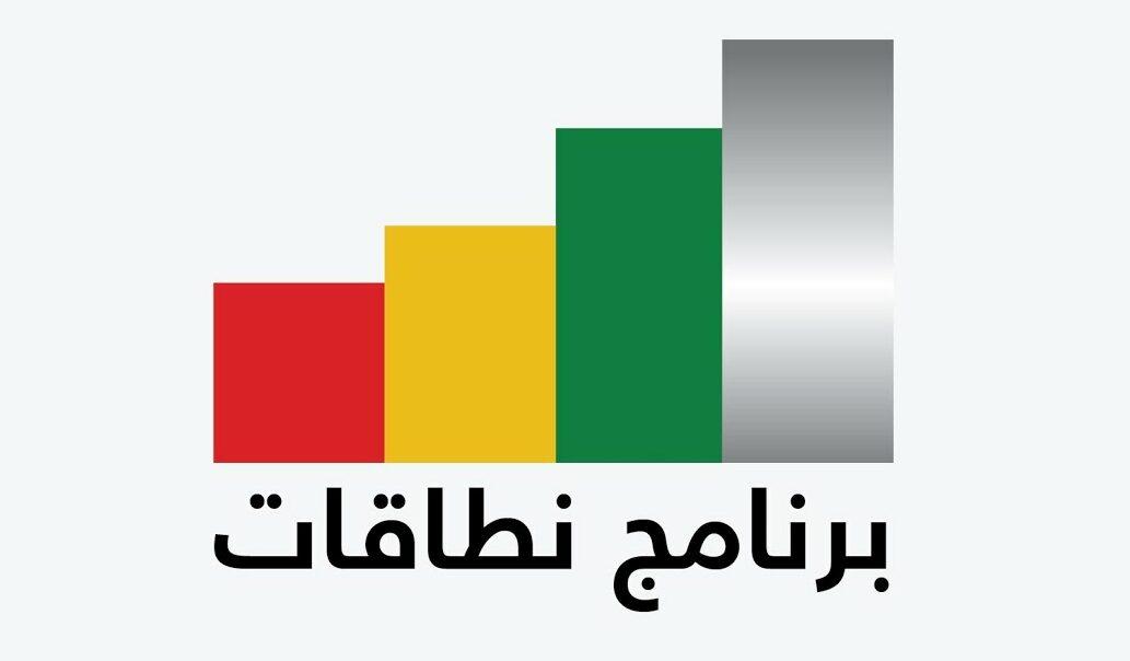 استعلام عن نطاق مؤسسة أحمر أو أخضر برقم الإقامة ومعرفة نطاق المؤسسات موجز مصر