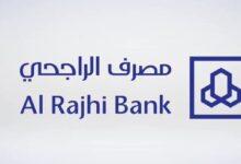شروط فتح حساب في بنك الراجحي