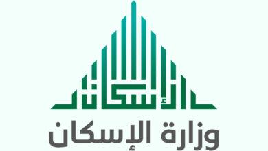 Photo of التسجيل في الإسكان التنموي لمستفيدي الضمان وشروط التقديم