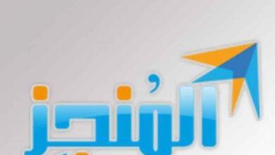 Photo of التسجيل في المنجز التربوي بجدة بنين
