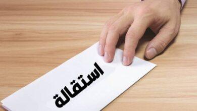 Photo of الاستقالة في قانون العمل السعودي
