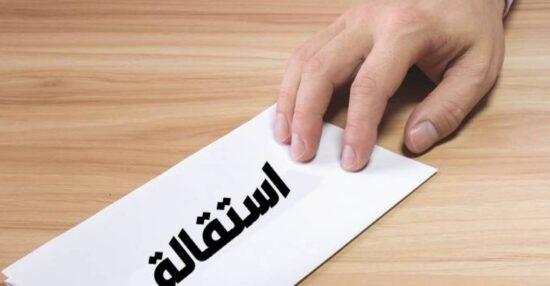 الاستقالة في قانون العمل السعودي
