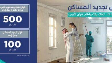 Photo of شروط قرض الترميم من وزارة الاسكان