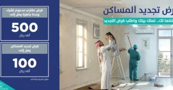 شروط قرض الترميم من وزارة الاسكان