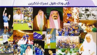 Photo of اذكريني كل مافاز الهلال كلمات