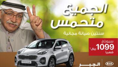 Photo of عروض كيا 2020 تقسيط الجبر للسيارات