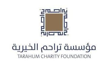 Photo of رقم مؤسسة تراحم الخيرية