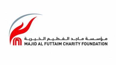 Photo of مؤسسة ماجد الفطيم الخيرية طلب مساعدة
