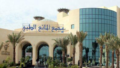 Photo of دوام مستشفى المانع في رمضان
